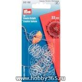 Декоративные пуговицы для отделки пряжей, бисером, арт. 312102
