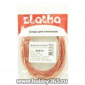 """Шнур для плетения 20 х 1 м """"Zlatka"""", арт.SHP-01-02"""