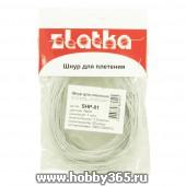 """Шнур для плетения 20 х 1 м """"Zlatka"""", арт.SHP-01-04"""