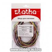 """Шнур для плетения вощеный 20 х 1 м """"Zlatka"""", арт.SHW-01"""